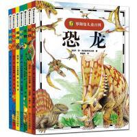 罗斯曼儿童百科(套装共7册) 船舶、地理、地球、海底世界、恐龙、昆虫、生物