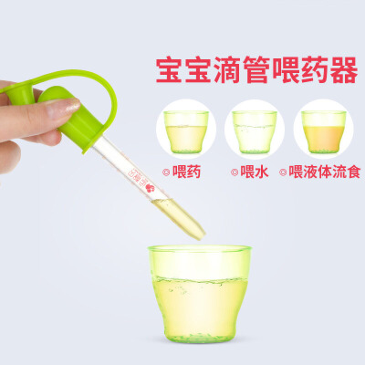 新生婴儿滴管式喂药器婴儿婴幼儿童喂水器宝宝喂奶器 1ve宝宝喂药器 含研研药杯研磨棒
