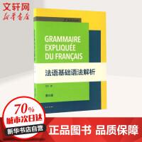 法语基础语法解析(第3版) 周力 著