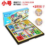飞行棋磁性小号儿童小学生大号家庭子生日礼物飞机游戏棋 小号儿童A款+2骰子无备子 无收纳盒