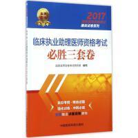 临床执业助理医师资格考试必胜三套卷 国家医师资格考试研究组 编写