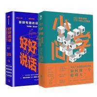 小学问:解决你的7种人生焦虑+好好说话(2册套装) 北京联合出版有限责任公司 等