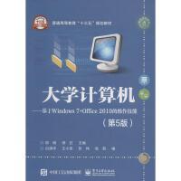 大学计算机:基于Windows7+Office2010的操作技能(第5版) 邵明,柳红 主编