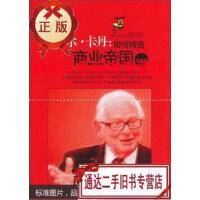 【二手旧书9成新】皮尔・卡丹:如何缔造商业帝国 /张爱英 山西经济出版社