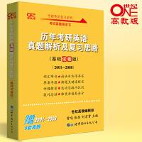 ����S皮��2022 2022考研英�Z �v年考研真�}解析及�土�思路(基�A�卷版)(2001-2008)