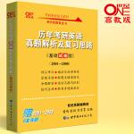 张剑黄皮书2022 2022考研英语 历年考研真题解析及复习思路(基础试卷版)(2001-2008)