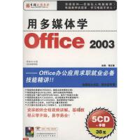 用多媒体学OFFICE2003(5CD+手册)