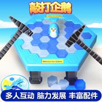 【全店支持礼品卡】包邮 拯救企鹅敲打冰块破冰台积木 儿童男女孩桌游亲子益智力 抖音玩具