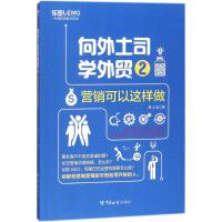 向外土司学外贸 (2) 中国海关出版社