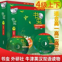 外研社:书虫(第4级上.适合高一.高二)(共9册)(配MP3)
