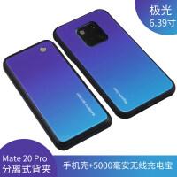 华为mate20pro无线充电宝磁吸分离式背夹电池夹背式移动电源便携小米mix3手机壳保护套大容量