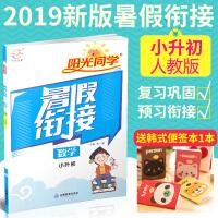 2019宇轩图书阳光同学暑假衔接小升初数学人教下
