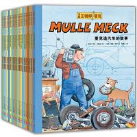 万 能工程师麦克全套20册 3-4-5-6一8岁儿童幼儿故事书 亲子启蒙早教图书睡前创意工程车绘本男孩书籍五岁四岁幼儿