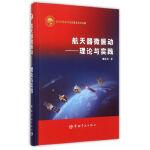 【新书店正版】航天器微振动 理论与实践(精) 董瑶海 中国宇航出版社