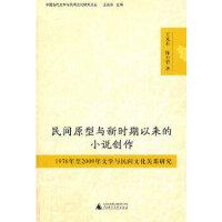 民间原型与新时期以来的小说创作,王光东,陈小碧,广西师范大学出版社9787549500062