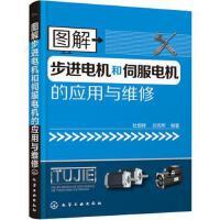 图解步进电机和伺服电机 的应用与维修 正版 杜增辉,孙克军 编著 9787122246523