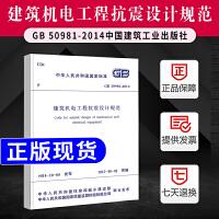 正版现货 GB50981-2014 建筑机电工程抗震设计规范 实施日期 2015年8月1日 中国建筑工业出版社 建筑机电