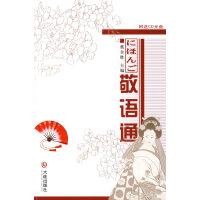 敬语通(附送CD光盘)
