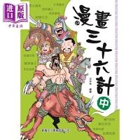 【中商原版】漫画三十六记 漫��三十六�中 新雅 港台原版
