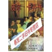 【二手旧书85成新】【正版现货】皮尔・卡丹传_金・艾顿著