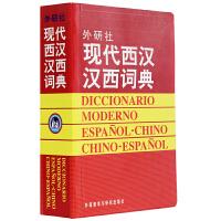 b【正版包邮】现代西汉汉西词典 西班牙语词典字典 西班牙语学习必备工具书 汉西西汉 外语教学与研究出版社