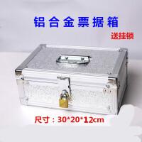 铝合金票据箱箱印章箱收纳箱运钞钱箱资料箱手提工具箱