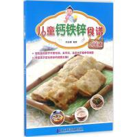 儿童钙铁锌食谱200道 辽宁科学技术出版社