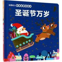 圣诞节万岁/法国幼儿科学启蒙玩具书(第2辑) 法国纳唐出版社