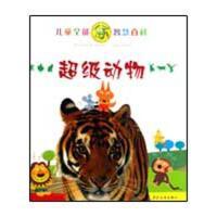 儿童全能在智慧百科 超级动物 木马 编著