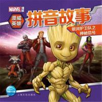 银河护卫队之神秘信号-漫威英雄拼音故事