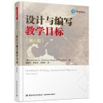 万千教育・设计与编写教学目标(第八版)