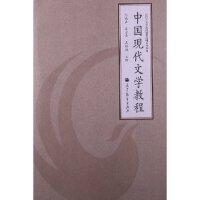 【旧书二手书8成新】中国现代文学教程 张鸿声 高等教育出版社 9787040325409