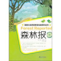 正版-FLY-探索大自然四季变化的百科全书:森林报 .春 [苏] 维・比安基,姚鹏 9787508286723 金盾出