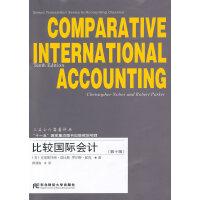 比较国际会计(第十版)(三友会计译丛)