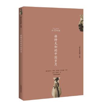 赫特夫妇的中国岁月