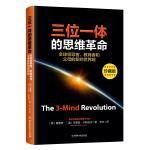 三位一体的思维革命