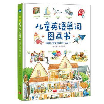 儿童英语单词图画书 寓教于乐的英语学习读物解决孩子不会学妈妈不会教的家庭难题