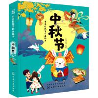 中国传统节日立体书. 中秋节