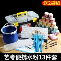 水粉画颜料24色初学者工具箱绘画套装学生用罐装成人画画美术用品