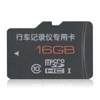 行车记录仪录像卡 16GB TF class10 内存卡
