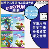 剑桥少儿英语YLE二级考试教材 StoryFun for Movers(3+4)学生套装 共4本
