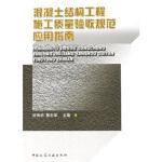 混凝土结构工程施工质量验收规范应用指南 徐有邻,程志军 中国建筑工业出版社