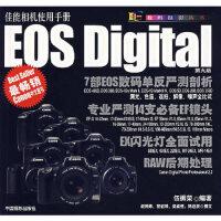 佳能相机使用手册 伍振荣 中国摄影出版社