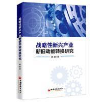 【正版现货】战略性新兴产业新旧动能转换研究 陈雷 9787513658133 中国经济出版社