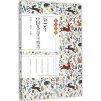 2015年中国儿童文学精选【正版图书,达额立减】