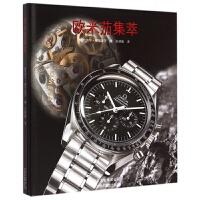 欧米茄集萃 德国倾力打造 百余款经典手表 欧米茄腕表品鉴手册 手表收藏指南图书籍 北京美术摄影出版社