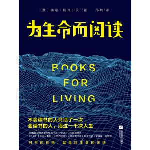 为生命而阅读(电子书)
