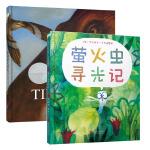 无字绘本系列:萤火虫寻光记+穿越恐龙时代(套装全2册)