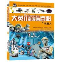 大英儿童百科全书漫画版31・机器人