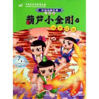 葫芦小金刚(升级版) (3)迷梦回旋 外语教学与研究出版社